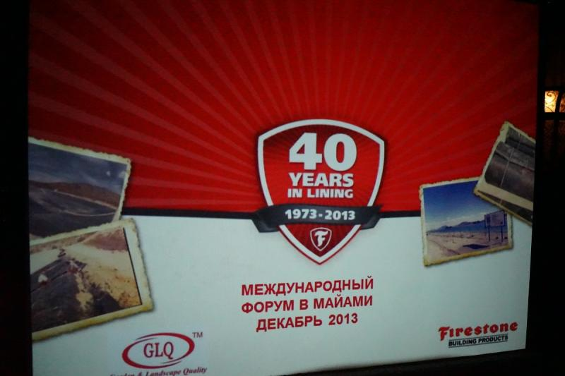 Конференция Firestone Building Products «40 YEARS IN LINING», Майами, штат Флорида, США.